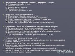 Презентация на тему Научный стиль стиль литературного языка  13 Монографии диссертации