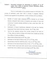 whats new notice regarding amended schedule for admission in classes 2nd to 8th under rule 134a of haryana school education rules 2003 as amended in 2013 dated