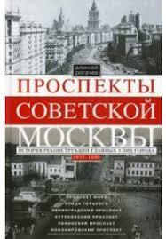 Книга <b>Проспекты советской</b> Москвы - купить в книжном интернет ...