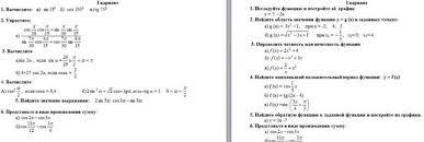 Контрольные работы по математике Тригонометрия  Контрольная работа по алгебре