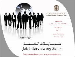 talal abu ghazaleh knowledge society job interviewing skills job interviewing skills