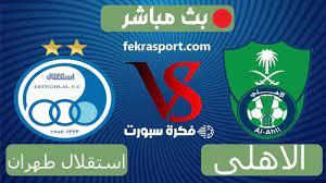مشاهدة مباراة الأهلي واستقلال طهران بث مباشر الثلاثاء 27-4-2021 دورى أبطال  آسيا - فكرة سبورت