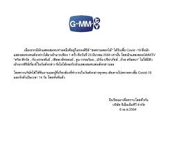 ตุ๊ก เดือนเต็ม เครียดหนัก หลังร่วมงานกับนักแสดงที่ติดโควิด | Thaiger ข่าวไทย