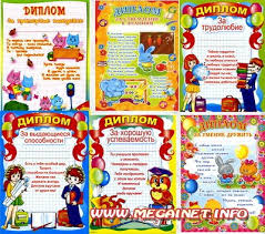 Грамоты и дипломы для награждения Детские дипломы Школьные  Грамоты и дипломы для награждения детские
