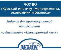 МЭБИК Английский язык для промежуточной аттестации ТМ  МЭБИК Английский язык для промежуточной аттестации ТМ 009 8 1