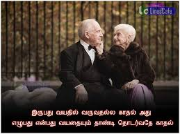 Elderly True Love Quotes In Tamil Tamillinescafecom