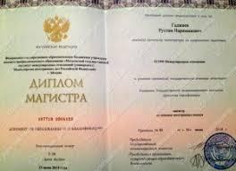 Купить диплом логистика ru Купить диплом логистика 3