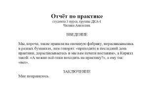 Отчет по практике в транспортной компании бухгалтерия Отчет по практике в ООО Союз