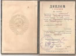 Диплом с отличием Ажимова Р С об окончании Казанского  Диплом с отличием Ажимова Р С об окончании Казанского юридического института 1938