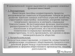 Презентация на тему КУРСОВАЯ РАБОТА по дисциплине  3 В экономической