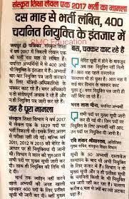 Rajasthan Sanskrit Teacher Recruitment 2018 Rpsc Senior Teacher