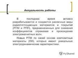 Презентация на тему Дипломная работа Исследование эффективной  2 Актуальность работы