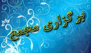 Image result for لوگوی انتخاب بازرس انجمن