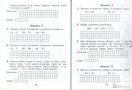 Иллюстрация из для Тетрадь для контрольных работ по математике  Иллюстрация 5 из 7 для Тетрадь для контрольных работ по математике 2 класс Учебное
