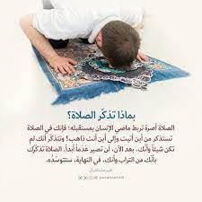 کلمات قصار | بماذا تذكّر الصلاة؟ :: مؤسسة نشر آثار حجة الإسلام سماحة  الأستاذ بناهیان/ البیان المعنوی