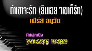 ถ้าเขาจะรัก(ยืนเฉยๆเขาก็รัก) - เฟิร์ส อนุวัฒน์ l คีย์ผู้หญิง คาราโอเกะ  เปียโน [ Tonx ] - YouTube