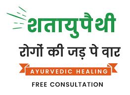 Shatayupathy Treatment Medicines