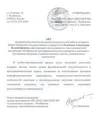 АВТОРЕФЕРАТ org Акт внедрения работы