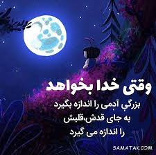 Image result for عکس نوشته عاشقانه