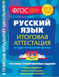 Итоговые Контрольные Проверочные работы Тесты библиотека  Русский язык Итоговая аттестация 1 4 класс Губернская