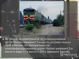 Презентация на тему Железнодорожный транспорт России Скачать  6 По общей протяжённости