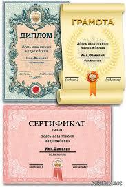 скачать грамоты дипломы благодарности сертификаты бесплатно и  Диплом грамота сертификат