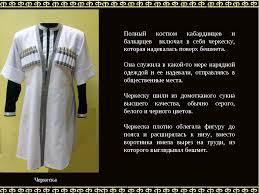 Кабардинская одежда реферат ru 1000 идей на тему вязаные крючком детские Читать реферат
