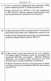 Рабочая программа по физике класса составлена на основе  Контрольная работа № 3 Основы МКТ