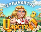 <b>Тридевятое Царство</b> - играть онлайн бесплатно, Игры на Мой ...