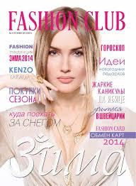 Fashion Club winter 2013/2014 by Jai Production - issuu