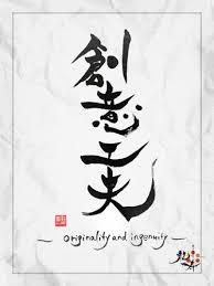 本日の寿里メッセージ令和元年8月10日no93創意工夫 剣道世界