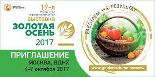 Любоведский СОЮЗ ОРГАНИЧЕСКОГО ЗЕМЛЕДЕЛИЯ Страница  banner show golden autumn 2017
