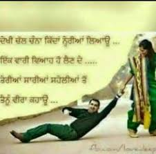 Beautiful Love Quotes In Punjabi Best Of Manidrehar Style Ⓜ Pinterest Punjabi Quotes And Nice Words