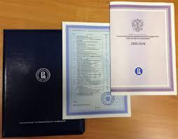 Выдаваемый диплом Банковский институт Национальный  Выдаваемый диплом