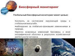 Презентация на тему Мониторинг окружающей среды Урок экологии  12 Биосферный мониторинг Глобальный