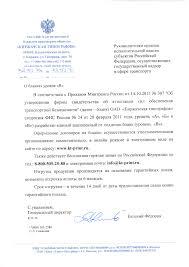 Киржачская типография Заказать продукцию Приказ Минтранса России от 14 10 2015 № 307