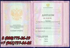 Регионы volgogradiplom at ru  Диплом о среднем техническом образовании 1997 2003 года выпуска