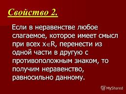 Презентация на тему Реферат по математике Методы решения  4 Свойство 2