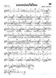 โน้ตและคอร์ด Note and Chord Thai Songs: เพลง บอกหน่อยได้ไหม - นันทิดา  แก้วบัวสาย