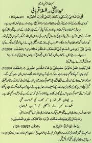 eid ul adha aur falsafa e qurbani ta h mela i urdu eid ul adha aur falsafa e qurbani ta h mela i urdu forum urdu shayari urdu novel urdu islam