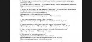 Мордкович контрольные работы Как написать контрольную работу Итоговая Контрольная Работа по Физике 8 Класс