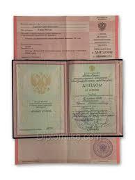 Купить диплом о среднем образовании в Омске Купить диплом техникума с 1997 по 2003 года