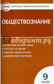 Книга Обществознание класс Контрольно измерительные  Обществознание 9 класс Контрольно измерительные материалы