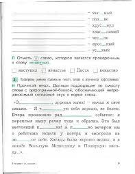 Контрольная Работа По Русскому Языку Класс Школа Скачать Итоговая Контрольная Работа По Русскому Языку 2 Класс Школа 2100 Скачать