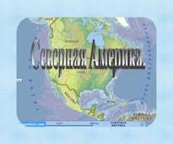 Открытие Северной Америки презентация по Географии Северная Америка