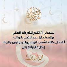 Mohamed Frikha محمد فريخة - عيد أضحى مبارك وكل عام وأنتم بخير أعاده الله  علينا و عليكم باليمن والخير والبركات