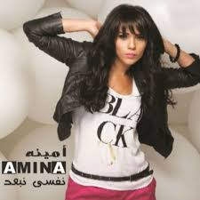 Image result for AMINA ANNABI