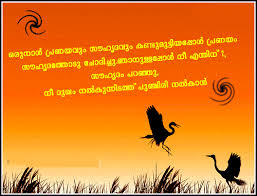Malayalam Love Quotes For Facebook Whatsapp Malayalam Love Dp For Extraordinary Fake Friend Quotes In Malayalam