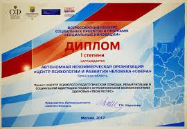 Центр СФЕРА Диплом степени на Всероссийском конкурсе  Награждение диплом 1 степени
