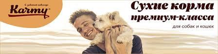 <b>KARMY корма</b> для собак и кошек Крым | ВКонтакте